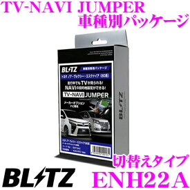 BLITZ ブリッツ ENH22A テレビ ナビ ジャンパー 車種別パッケージ (切替えタイプ) ホンダ RC1/RC2/RC3/RC4 オデッセイ用(メーカーオプションナビ) 走行中にTVが見られる!ナビの操作ができる! 互換品:HTN-2101