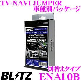 BLITZ ブリッツ ENA10B テレビ ナビ ジャンパー 車種別パッケージ (切替えタイプ) マツダ KFEP/KF2P/KF5P CX-5用(メーカーオプションナビ) 走行中にTVが見られる!ナビの操作ができる! 互換品:UTV404P2/UTV412