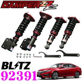 BLITZ ブリッツ DAMPER ZZ-R No:92391 ホンダFC1/FK7 シビック(H29/9〜)用 車高調整式サスペンションキット