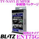 BLITZ ブリッツ ENT75G テレビ ナビ ジャンパー 車種別パッケージ (切替えタイプ) トヨタ 170系 シエンタ ディーラー…