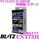 BLITZ ブリッツ ENT75H テレビ ナビ ジャンパー 車種別パッケージ (切替えタイプ) トヨタ M900A/M910A タンク/ルーミ…