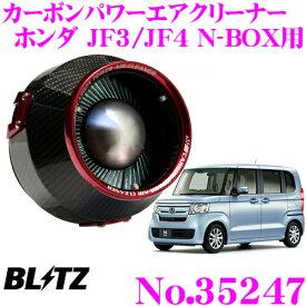 BLITZ ブリッツ No.35247 ホンダ JF3/JF4 NBOX/NBOXカスタム ターボ用 カーボンパワー コアタイプエアクリーナー CARBON POWER AIR CLEANER