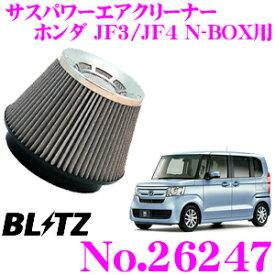 BLITZ ブリッツ No.26247ホンダ JF3/JF4 NBOX/NBOXカスタム ターボ用サスパワー コアタイプエアクリーナーSUS POWER AIR CLEANER