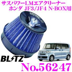 BLITZ ブリッツ No.56247ホンダ JF3/JF4 NBOX/NBOXカスタム ターボ用サスパワー コアタイプLM エアクリーナーSUS POWER CORE TYPE LM