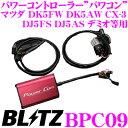 BLITZ ブリッツ POWER CON パワコン BPC09 マツダ DK5FW DK5AW CX-3/DJ5FS DJ5AS デミオ等用 パワーアップパワーコン…