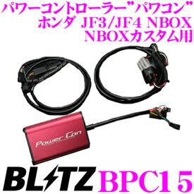BLITZ ブリッツ POWER CON パワコン BPC15 ホンダ JF3/JF4 NBOX ターボ NBOXカスタム ターボ用 パワーアップパワーコントローラー