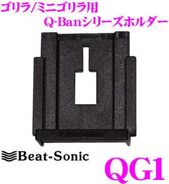 Beat-Sonic ビートソニック QG1 Q-Banシリーズホルダー 【パナソニック/サンヨーゴリラ(CN-GP720VD/GP715VD/GL711D/GP710VD/GP530D/GP510VD/GP505VD等に対応)用】