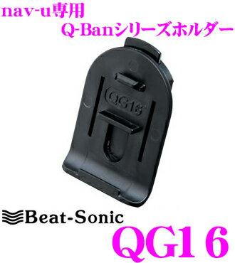 Beat-Sonic ビートソニック QG16 Q-Banシリーズホルダー 【SONY nav-u(NV-U77VT/U77V/U76VT/U76V/U75V/U75に対応)専用】