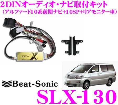 Beat-Sonic ビートソニック SLX-130 2DINオーディオ/ナビ取り付けキット 【アルファード10系前期純正ナビ付+シアターサウンド(10スピーカー)付車】
