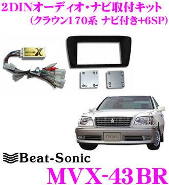 Beat-Sonic ビートソニック MVX-43BR 2DINオーディオ/ナビ取り付けキット 【クラウン170系 ナビ付+6スピーカー(ロイヤルサウンド ウーファー無し車】