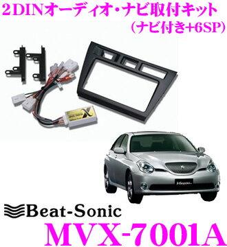 Beat-Sonic ビートソニック MVX-7001A 2DINオーディオ/ナビ取り付けキット 【マークIIブリット・ヴェロッサ 純正ナビ付き+6スピーカー付車】