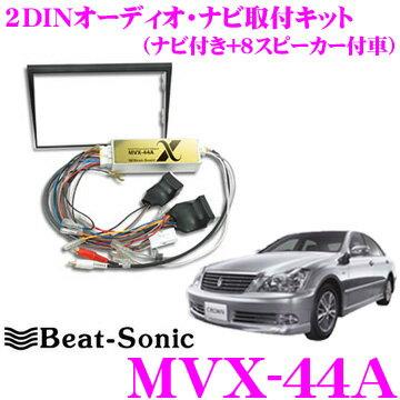 Beat-Sonic ビートソニック MVX-44A 2DINオーディオ/ナビ取り付けキット 【クラウン180系(ゼロクラウン)前期エレクトロマルチビジョン+スーパーライブサウンド(8スピーカー)付車】