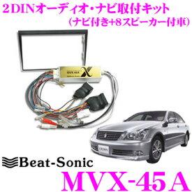 Beat-Sonic ビートソニック MVX-45A 2DINオーディオ/ナビ取り付けキット 【クラウン180系(ゼロクラウン)後期エレクトロマルチビジョン+スーパーライブサウンド(8スピーカー)付車】
