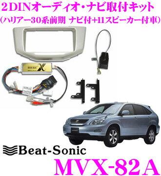 Beat-Sonic ビートソニック MVX-82A 2DINオーディオ/ナビ取り付けキット 【ハリアー30系前期ナビ付き+11スピーカー(JBLプレミアムサウンド)付車】