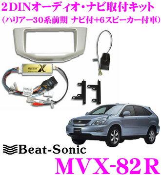 Beat-Sonic ビートソニック MVX-82R 2DINオーディオ/ナビ取り付けキット 【ハリアー30系前期 ナビ付き+6スピーカー付車】