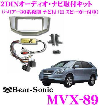 Beat-Sonic ビートソニック MVX-89 2DINオーディオ/ナビ取り付けキット 【ハリアー30系後期 ナビ付き+11スピーカー(JBLプレミアムサウンド)付車】