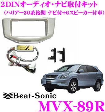 Beat-Sonic ビートソニック MVX-89R 2DINオーディオ/ナビ取り付けキット 【ハリアー30系後期 ナビ付き+6スピーカー付車】