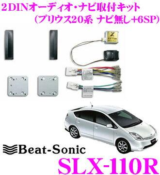 Beat-Sonic ビートソニック SLX-110R 2DINオーディオ/ナビ取り付けキット 【プリウス20系 ナビなし+6スピーカー付車】