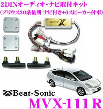 Beat-Sonic ビートソニック MVX-111R 2DINオーディオ/ナビ取り付けキット 【プリウス20系後期 HDDナビ付+6スピーカー付車】