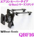 Beat-Sonic ビートソニック QBF16 Q-Ban Kit エアコン吹き出し口スタンド 【プリウス30系対応】