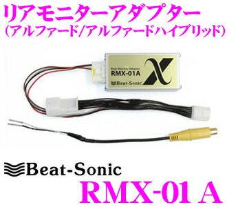 Beat-Sonic ビートソニック RMX-01A アルファード10系用映像出力アダプター【純正ナビの映像を増設モニターに映せる! アルファード/アルファードハイブリッド(メーカーオプションナビ付リアモニター無車)用】