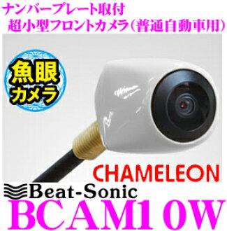 Beat-Sonic拍手声速BCAM10W牌照装设超小型的前面的照相机变色龙鱼眼(鱼眼透镜)