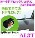 Beat-Sonic ビートソニック AL3T オートドアロックシステム 【トヨタ車専用】 【車速20km/h以上になると自動でドアロック!】 【走行中の扉の開...