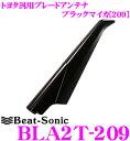 Beat-Sonic ビートソニック BLA2T-209 トヨタ車対応 FM/AMブレードアンテナ 【純正ポールアンテナをデザインアンテナに! 純正色塗装済み:...