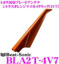 Beat-Sonic ビートソニック BLA2T-4V7 トヨタ車対応 FM/AMブレードアンテナ 【純正ポールアンテナをデザインアンテナに! 純正色塗装済み:...