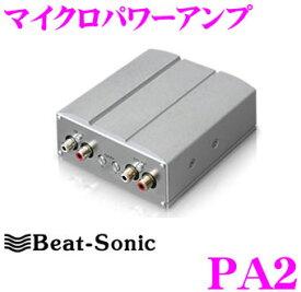 Beat-Sonic ビートソニック PA245W×4ch マイクロパワーアンプ【純正ナビに使える超小型アンプ】