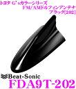 【本商品エントリーでポイント10倍!】Beat-Sonic ビートソニック FDA9T-202 トヨタ Gs純正カラーTYPE9 FM/AMドルフィンアンテナ ...