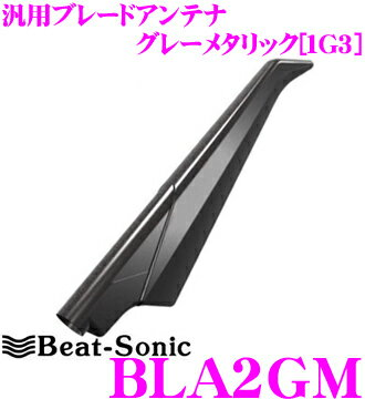 Beat-Sonic ビートソニック BLA2GM 汎用タイプ FM/AMブレードアンテナ 【純正ポールアンテナをデザインアンテナに! 純正色塗装済み:グレーメタリック(1G3)】
