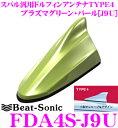 Beat-Sonic ビートソニック FDA4S-J9U スバル車汎用TYPE4 FM/AMドルフィンアンテナ 【純正ポールアンテナをデザインアンテナに! 純正...