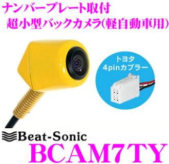 Beat-Sonic拍手聲速BCAM7TY牌照裝設超小型背照相機變色龍小型