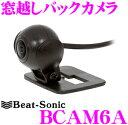 【本商品エントリーでポイント11倍!】Beat-Sonic ビートソニック BCAM6A 窓越しバックカメラ 【両面テープ/L型フックでどんな車にも自在に取付可...