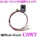 Beat-Sonic ビートソニック CSW7 ロッカースイッチ(切替スイッチ) 【余っているスペアスイッチホールを有効活用!】 【トヨタ/ダイハツ車用】