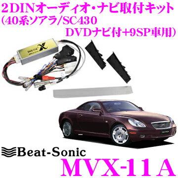 Beat-Sonic ビートソニック MVX-11A 2DINオーディオ/ナビ取り付けキット【トヨタ 40系ソアラ/レクサス SC430 DVDナビ付き+9スピーカー(マークレビンソンプレミアムサウンド)車 MVA-11A後継品】