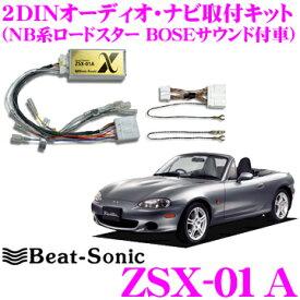 Beat-Sonic ビートソニック ZSX-01A 2DINオーディオ/ナビ取り付けキット 【マツダ NB系 ロードスター】 【4スピーカー(BOSEサウンド)付車】 【ZSA-01A後継品】