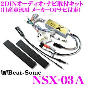 Beat-Sonic拍手声速NSX-03A 2DIN音频/导航器装设配套元件