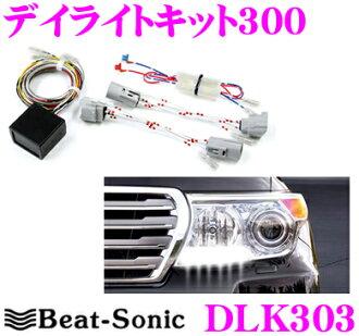 附带Beat-Sonic拍手声速日灯配套元件DLK303丰田大地巡洋型快艇(200系统,H25/1~H27/8)HID车头灯的车专用的汽车检查对应