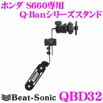 Beat-Sonic ビートソニック QBD32 Q-Ban Kit ホンダ S660専用スタンド 【車種専用設計でスマートな取付が可能!】