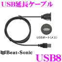 Beat-Sonic ビートソニック USB8 USB延長ケーブル 【車やテーブルに埋め込んでUSBポートを使いやすい位置に固定】 【ケーブル長:1m】