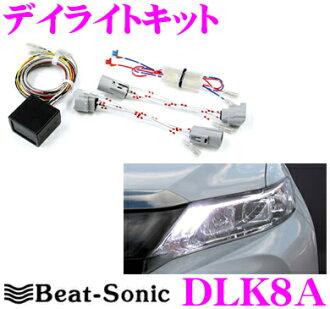 Beat-Sonic拍手聲速日燈配套元件DLK8A豐田60系統掠奪者/掠奪者混合(H25/12~)專用的汽車檢查對應