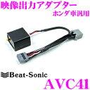 Beat-Sonic ビートソニック AVC41 映像出力アダプター 【純正ナビの映像を増設モニターに映すことができる!】 【ホン…