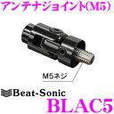 Beat-Sonic ビートソニック BLAC5 アンテナジョイント (M5) 【ブレードアンテナ/ロングポールアンテナ対応】 【アンテナが倒せる!】