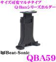Beat-Sonic ビートソニック QBA59 Q-Banシリーズホルダー 【iPad Proのようなサイズの大きいタブレットにも対応】