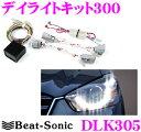 Beat-Sonic ビートソニック デイライトキット DLK305 マツダ CX-5(KE系、H27/1〜現在)用 車検対応 【純正よりも明るい300カンデラ...