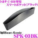 Beat-Sonic ビートソニック SPK-03BK スマートポケット ブラック トヨタ C-HR専用 【シートの隙間を小物入れポケット…