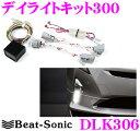 Beat-Sonic ビートソニック デイライトキット DLK306 トヨタ プリウス(50系、H27/12〜現在) LEDフロントフォグランプ付車専用 車検対...