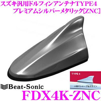 Beat-Sonic ビートソニック FDX4K-ZNC スズキ車汎用 FM/AMドルフィンアンテナ TYPE4 【純正ポールアンテナをデザインアンテナに! プレミアムシルバーメタリック(ZNC)】